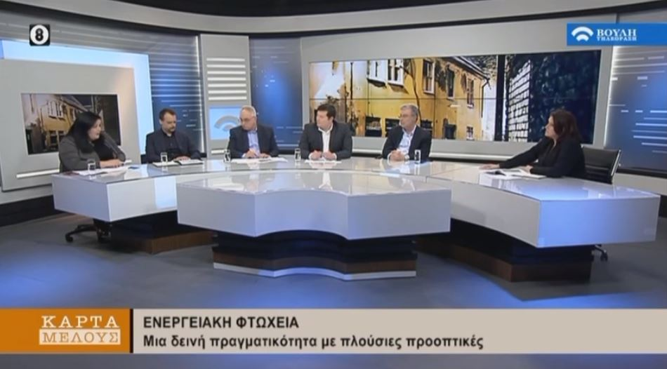Hellenic Parliament TV- Energy Poverty